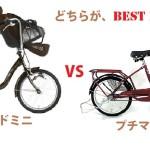 子供乗せ自転車 人気アクセス対決!ママフレミニVSプチママンDXミニ結果は!