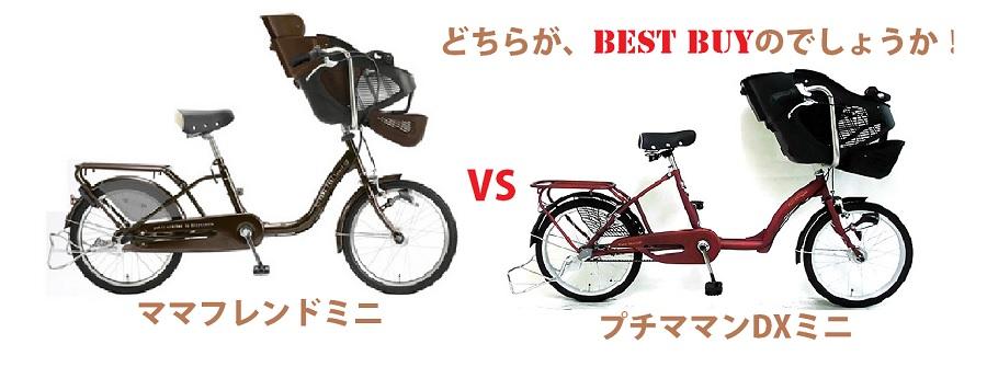 子供乗せ自転車20インチ人気 ...